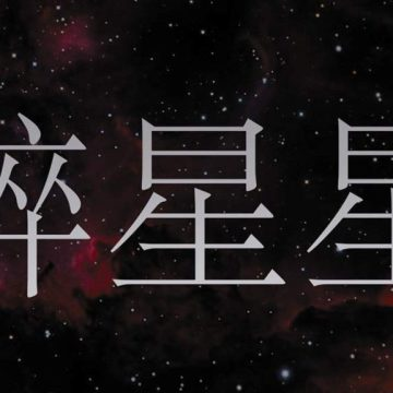 Imagem de capa. Estrellas Rojas. Broken Stars. Ken Liu. Ficção Científica Chinesa.